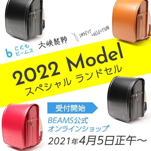 今年も発売!【スペシャル ランドセル2022】こどもビームス × ⼤峽製鞄 × Insect Collection