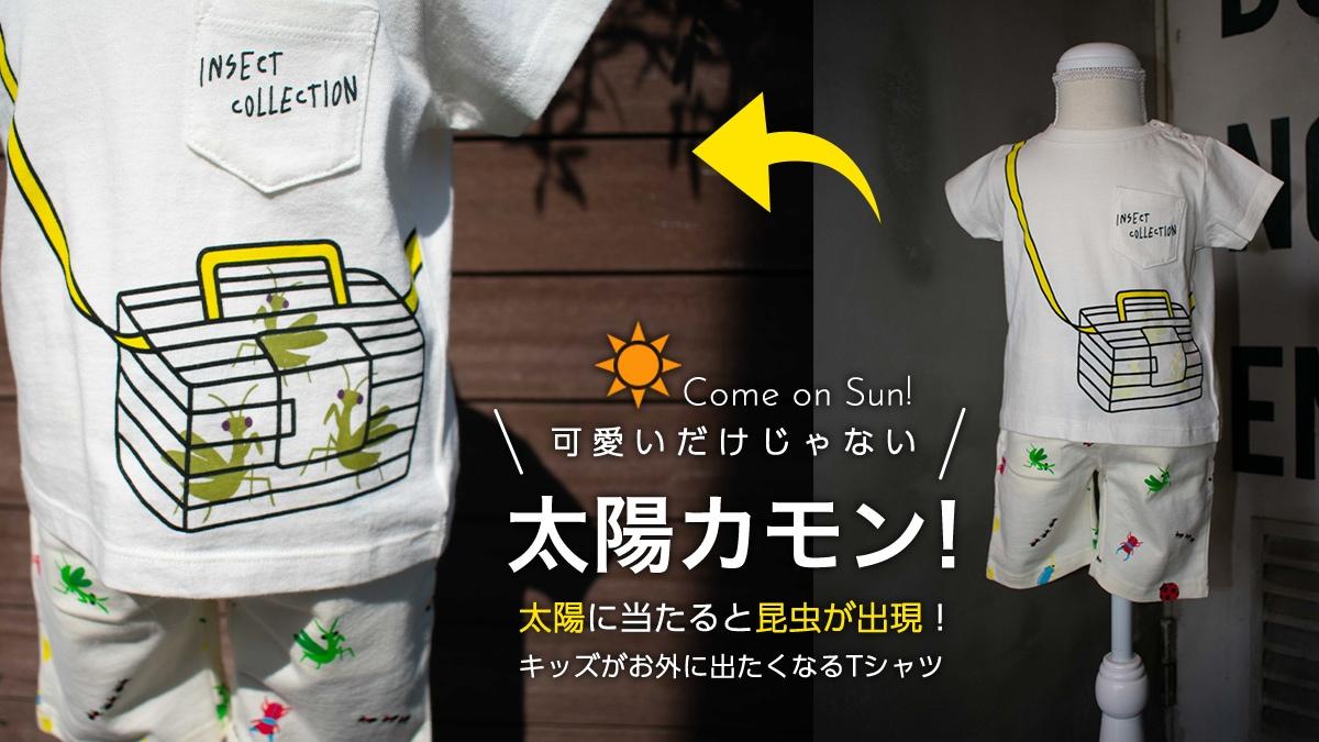 太陽カモンTシャツ