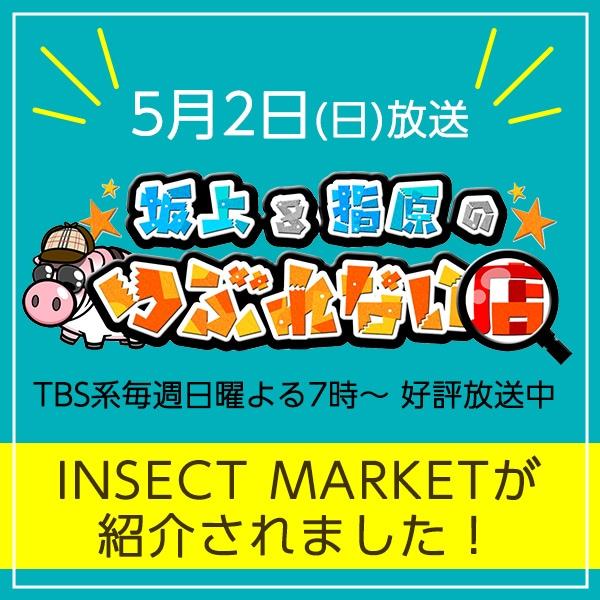 TBS系列『坂上&指原のつぶれない店』紹介アイテム