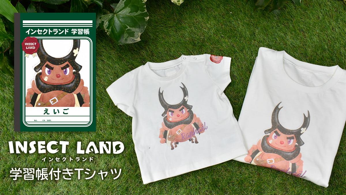 INSECT LAND 学習帳付きTシャツ