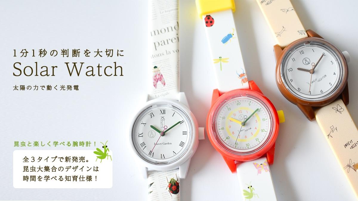 知育タイプの腕時計など!