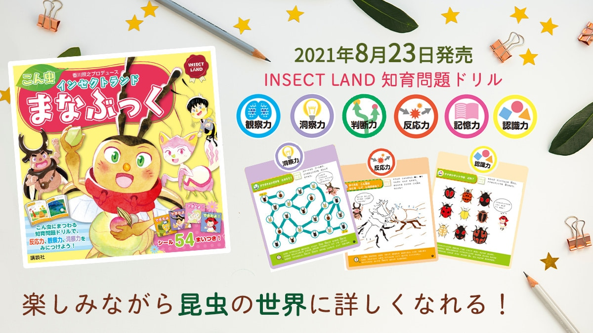 INSECT LAND まなぶっく
