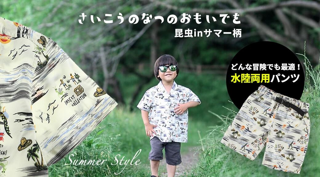 最高の夏の思い出を。水陸両用パンツとアロハシャツ!