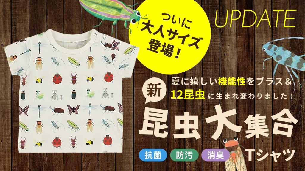 抗菌・防汚・消臭12昆虫大集合Tシャツ