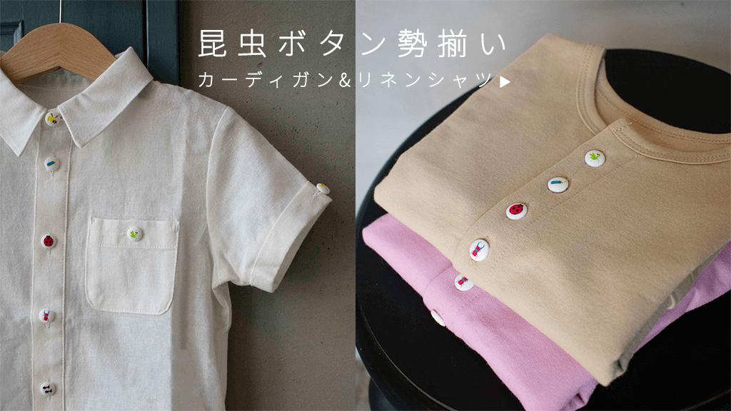 リネン素材の涼やかな半袖シャツにボタンが可愛いカーディガン
