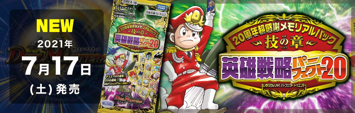 20周年超感謝メモリアルパック 技の章 英雄戦略パーフェクト20