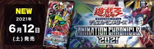 遊戯王アニメーションクロニクル2021