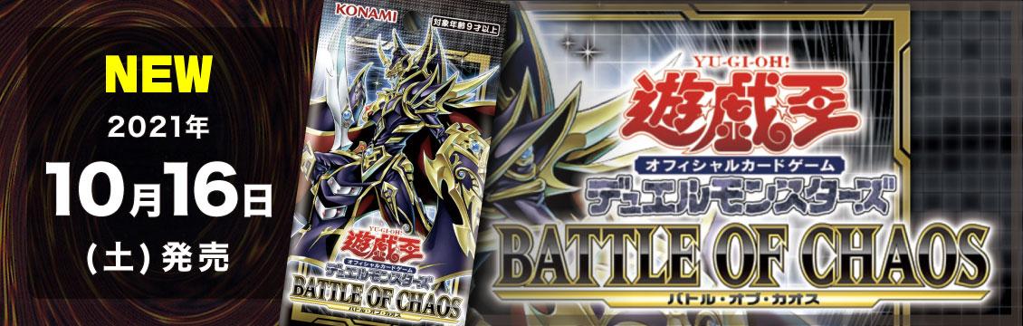 遊戯王 BATTLE OF CHAOS