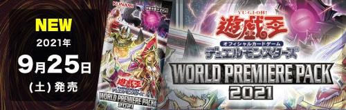 遊戯王 WORLD PREMIERE PACK 2021