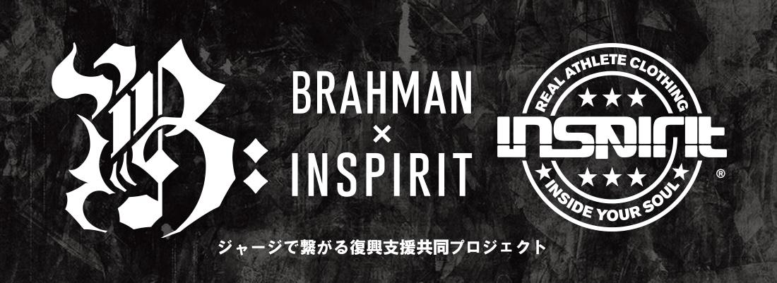 INSPIRIT-x-BRAHMAN 復興支援プロジェクト