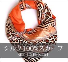 シルク100%スカーフ