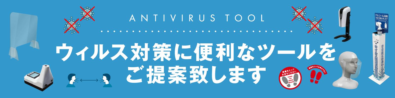 ウィルス対策に便利なツールをご提案致します