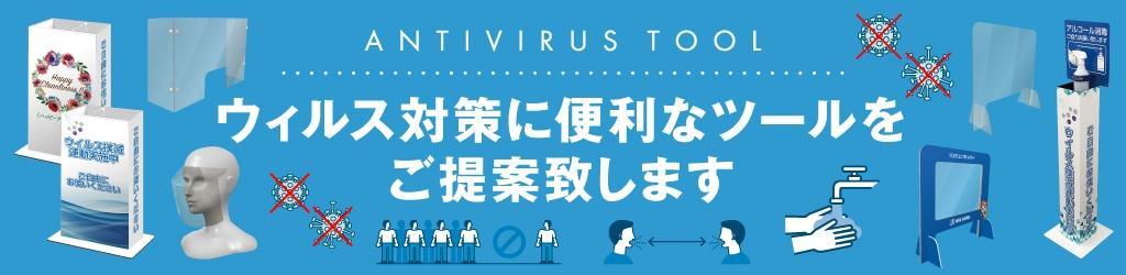 ウィルス対策に便利なツールをご提案致します。