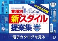 業種別新スタイル提案集 電子カタログを見る