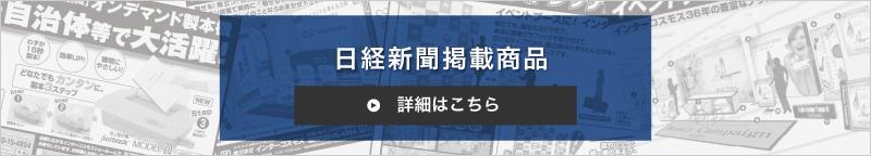 日経新聞掲載商品