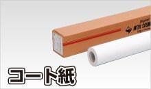 610mm×30M 【イージーカットクロス 防炎】 水性インクジェットロール紙