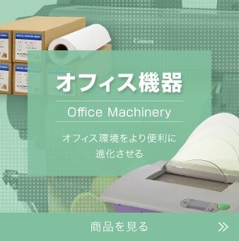 オフィス機器をより便利に進化させる。オフィス機器カテゴリーの商品を見る