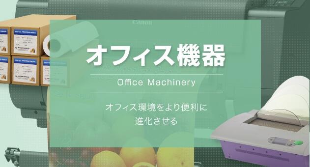 オフィス機器カテゴリー。オフィス機器をより便利に進化させる。