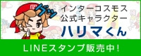インターコスモス公式キャラクターハリマくんラインスタンプ販売中