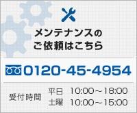 メンテナンスのご依頼はフリーダイヤル0120-45-4954までご連絡ください。受付時間は平日午前10時から午後6時、土曜日は午前10時から午後3時までとなっております。