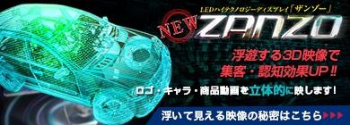 ZANZO<ザンゾー>