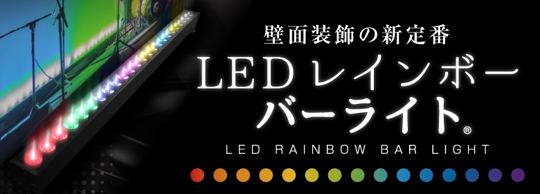 LEDレインボーバーライト