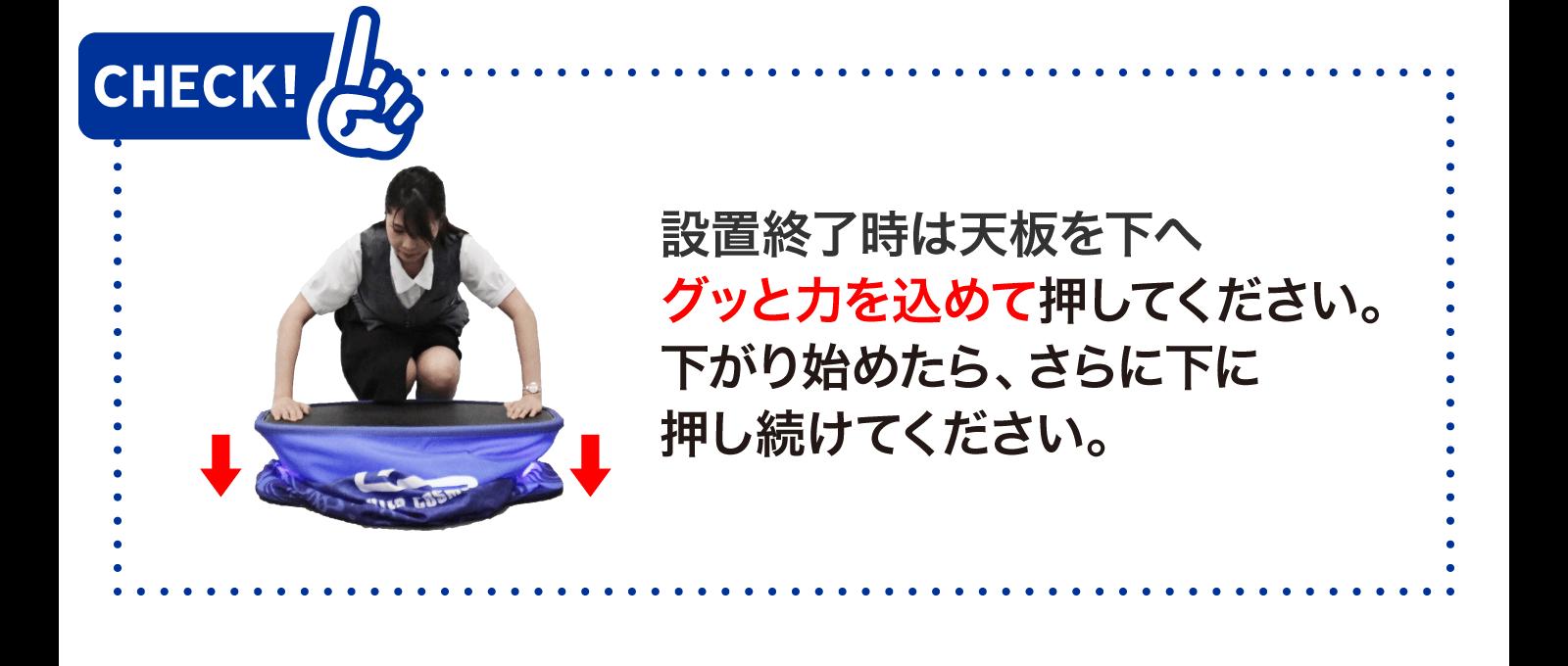 設置終了時は天板を下へグッと力を込めて押してください。下がり始めたら、さらに下に押し続けてください。