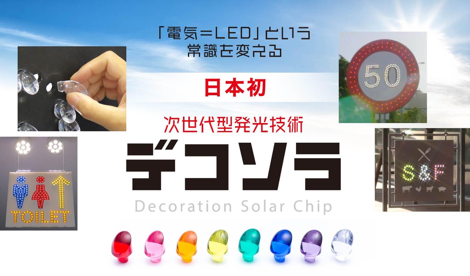 「電気=LED」という常識を変える 日本初次世代型発光技術 デコソラ Decoration Solar Chip