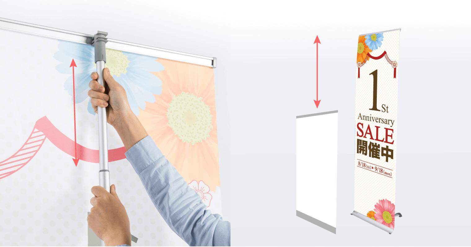 Iバナーライトは高さを1m以下〜2mに調整可能