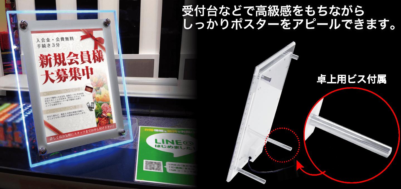 卓上スタンドタイプは受付台などで高級感をもちながらしっかりポスターをアピールできます。