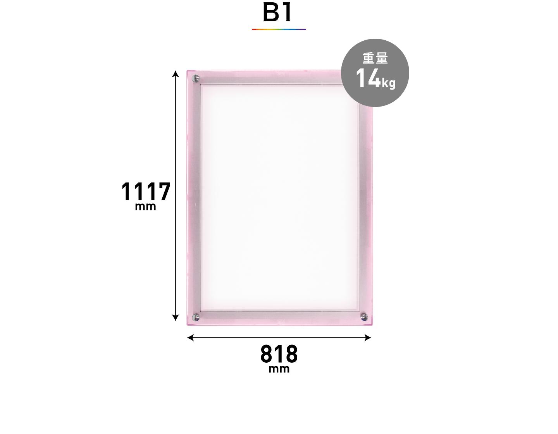 B1のサイズ