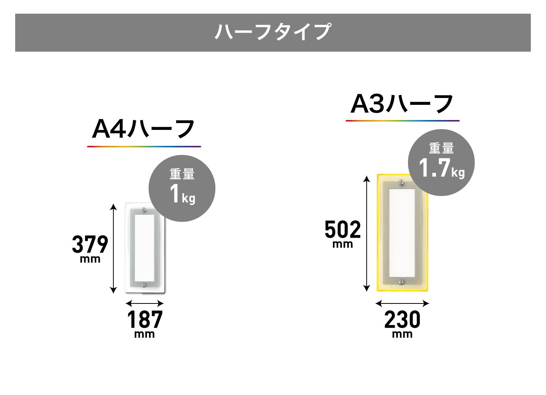 A4ハーフ/A3ハーフタイプのサイズ