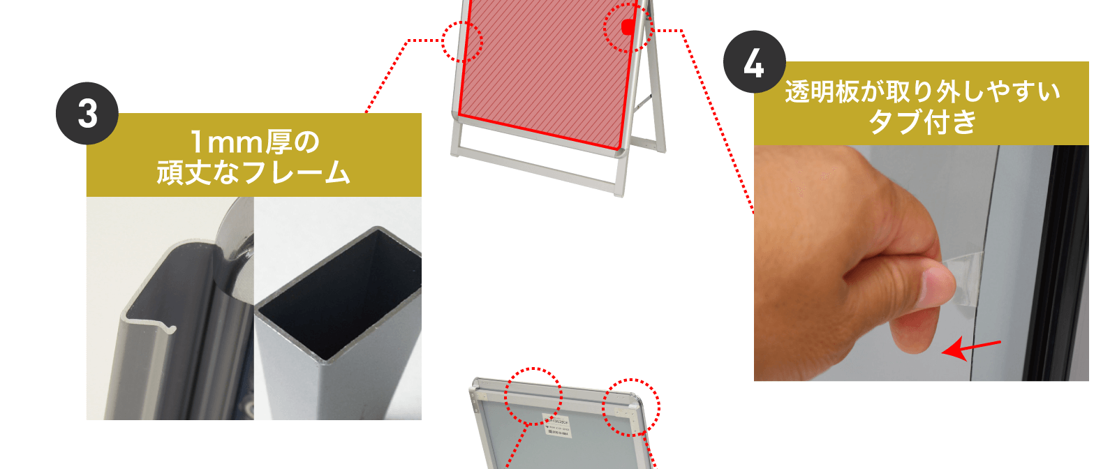 3.1mm厚の頑丈なフレーム/4.透明板が取り外しやすいタブ付き