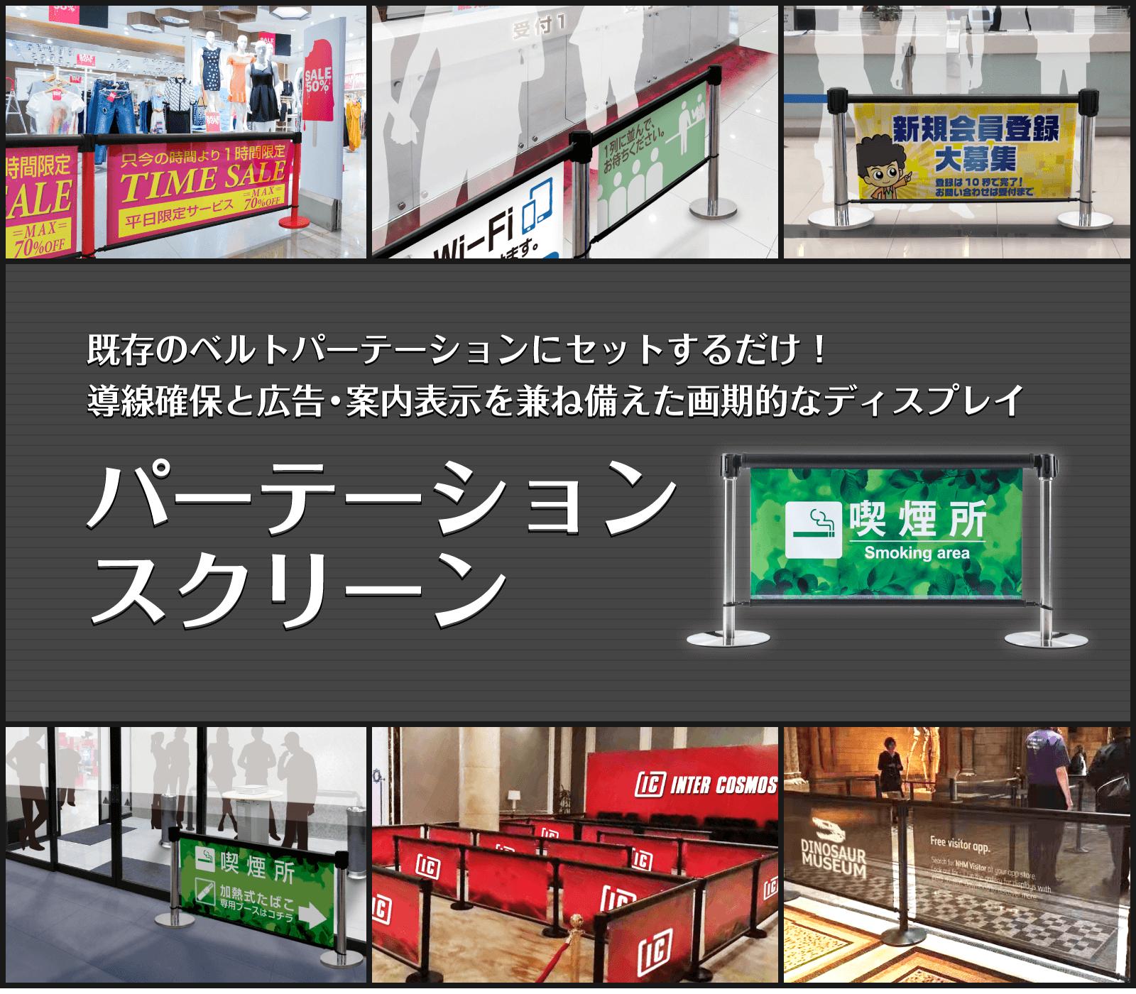 既存のベルトパーテーションにセットするだけ!導線確保と広告・案内表示を兼ね備えた画期的なディスプレイ『パーテーション スクリーン』