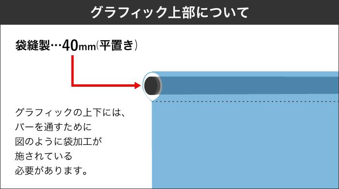 袋縫製40mm
