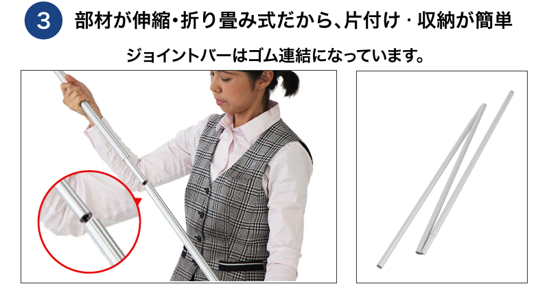 部材が伸縮・折り畳み式だから、片付け·収納が簡単。ジョイントバーはゴム連結になっています。