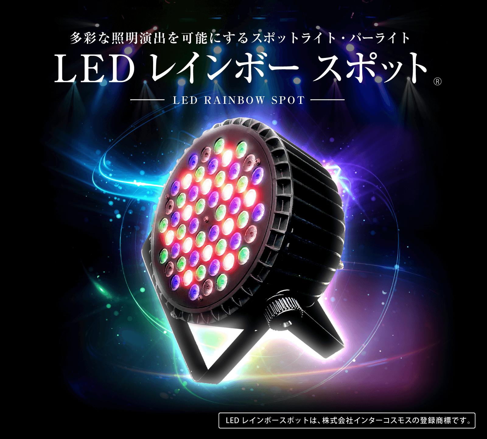 多彩な照明演出を可能にするスポットライト・パーライト『LEDレインボー スポット』(LEDレインボースポットは、株式会社インターコスモスの登録商標です。)