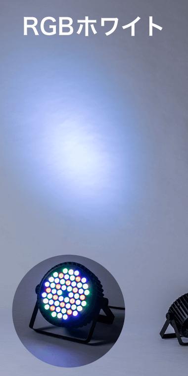 RGBホワイト