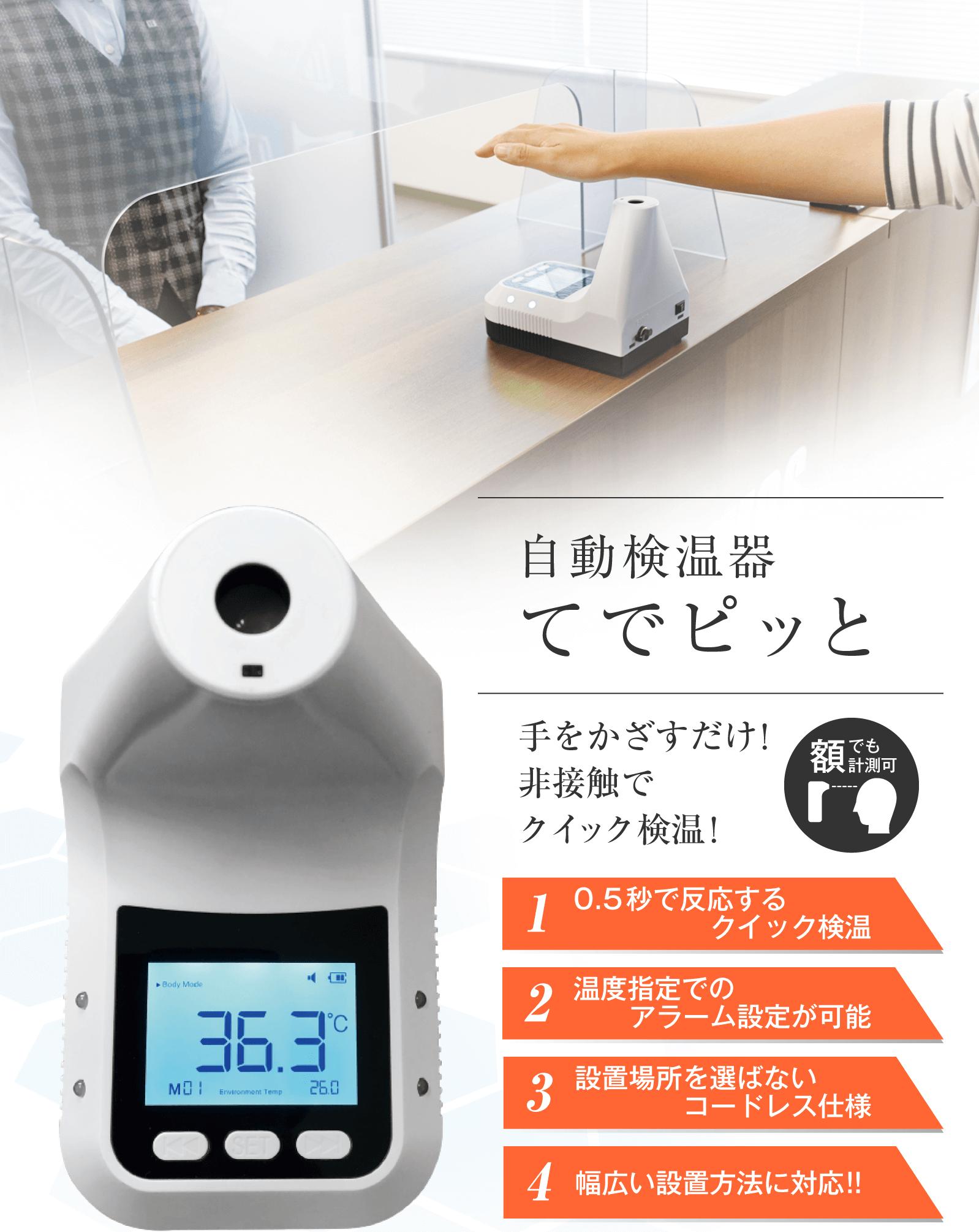 非接触自動検温器 てでピッと 手をかざすだけ!非接触でクイック検温! 日田でも計測可