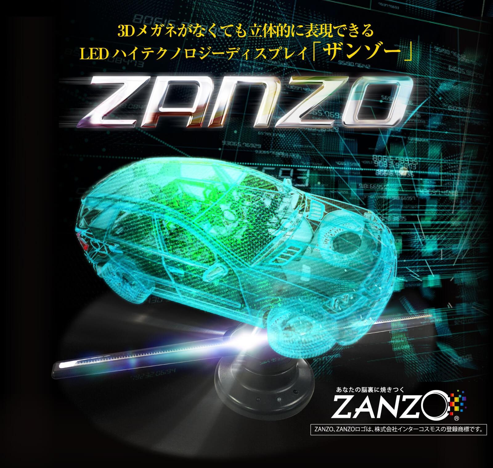 3Dメガネがなくても立体的に表現できるLEDハイテクノロジーディスプレイ「ザンゾー」