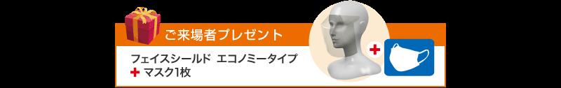 ご来場者プレゼント フェイスシールド エコノミータイプ+マスク