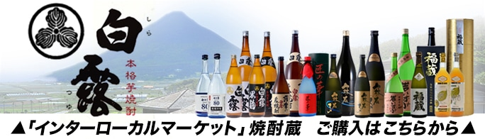 『焼酎・梅酒』