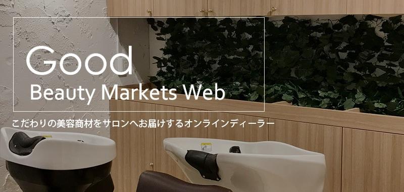 Good Beauty Markets Web こだわりの美容商材をサロンへお届けするオンラインディーラー