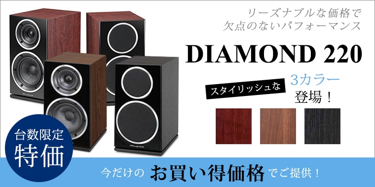 Wharfedale - DIAMOND220 絶賛発売中