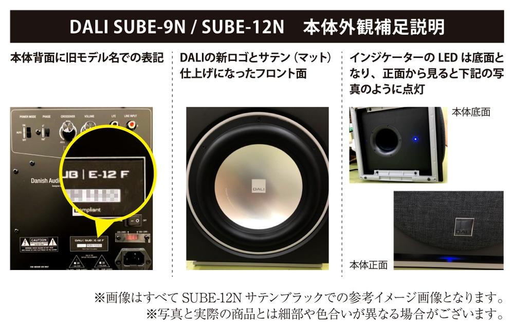 DALI SUBE-9N / SUBE-12N 本体外観補足説明