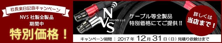 NVSキャンペーン