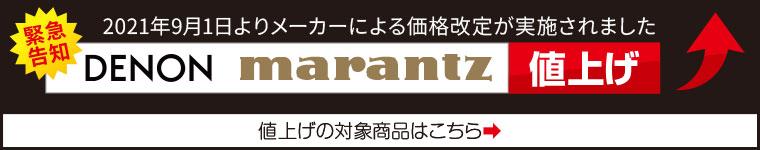 DENON、marantz製品メーカーによる価格改定のお知らせ