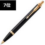 パーカー/IMコアライン ブラックGT(ボールペン)