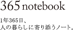 365notebookノート