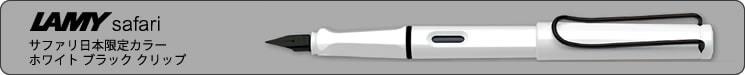 【ラミー】サファリ2019年限定カラー「ホワイトブラッククリップ」